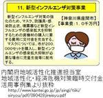 new_flu.jpg